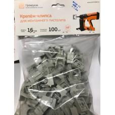 Крепеж-клипса для труб для монтажного пистолета д.16 мм серая (100шт.)(Промрукав)