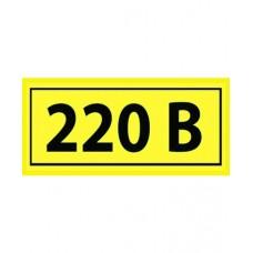 Знак безопасности 220В10х15мм